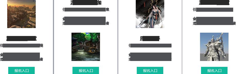 扬州游戏人物设计培训班