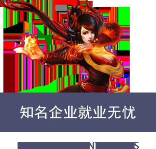 扬州游戏开发培训班学费